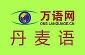 中外教丹麦语小班速成课程