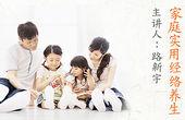 路新宇-家庭实用经络养生(13讲套装)