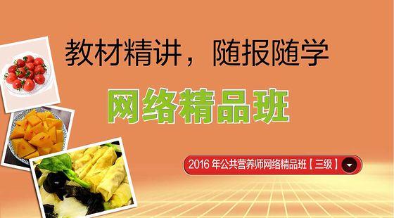 2016公共营养师(三级)—精品班