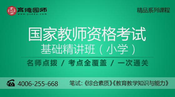 2017国家教师资格证-基础强化班(小学)-育德园师