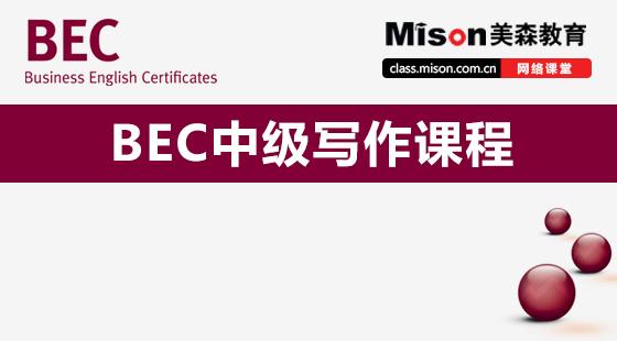 BEC中级写作单项班(包含以下各讲)