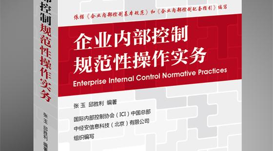 《企业内部控制规范性操作实务》