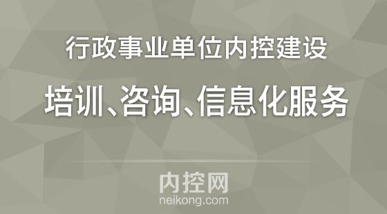 行政事业单位内控信息系统(预约登记)