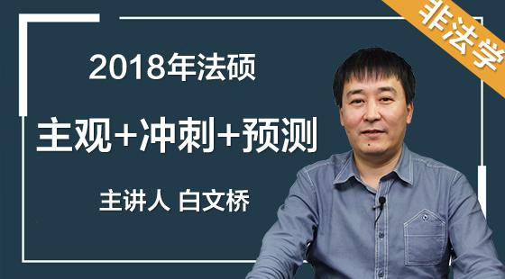 2018年法硕主观+冲刺串讲+预测课程(非法学)