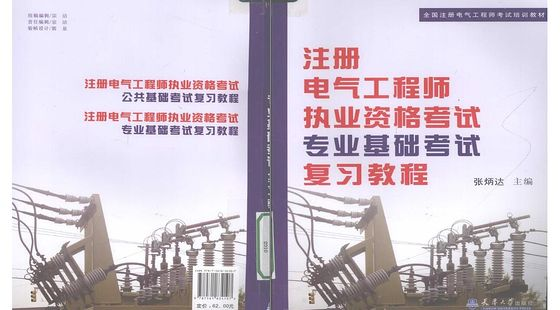 勘察设计注册电气基础教材-天大版