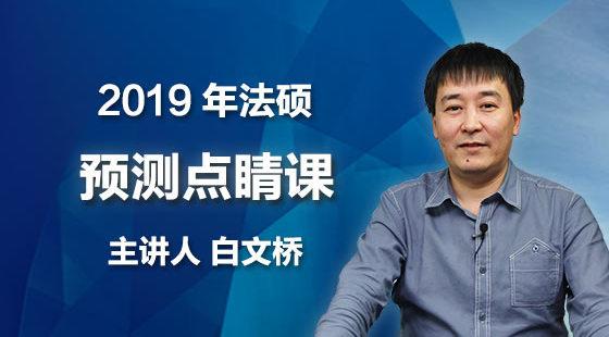 2019年法硕预测点睛课(非法学/法学)