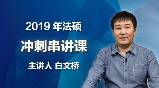2019年法硕冲刺串讲课(非法学/法学)