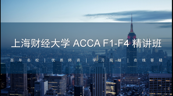 上海财经大学ACCAF1-F4在线精讲班(九折)