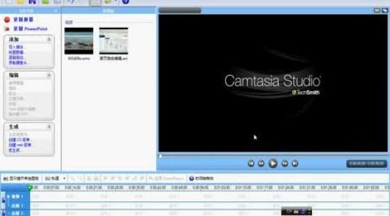 CamtasiaStudio视频剪辑功能