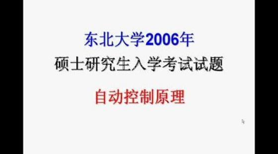 石群东北大学2006至2010自动控制原理考研真题