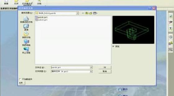 廣東智通培訓UG分模視頻-補實體_patch