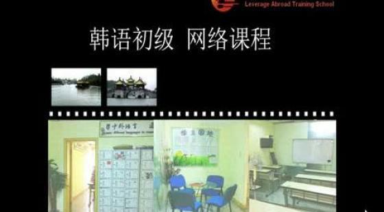 無錫新支點培訓中心《韓語初級》第十二課