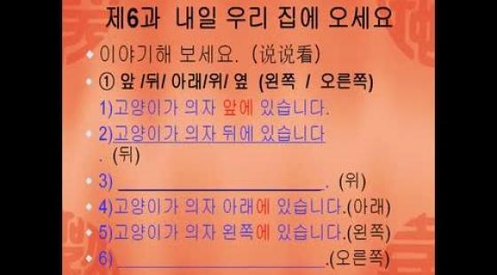 無錫新支點培訓中心《韓語初級》第六課