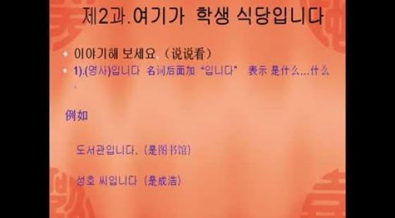 無錫新支點培訓中心《韓語初級》第二課