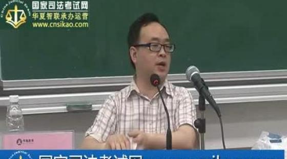 刘凤科刑法(第20讲)2013司法考试基础精讲