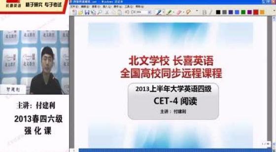 长喜英语2013年四级(CET4)阅读与综合强化