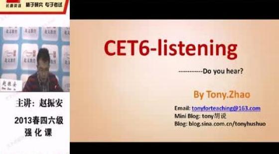 长喜英语2013年六级(CET6)听力与写作强化