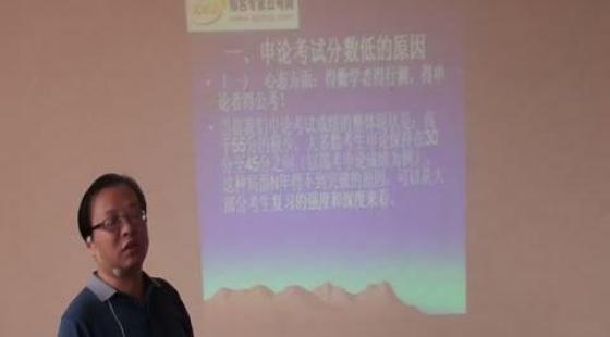 2014年国家、天津市公务员考试考前公益讲座申论部分
