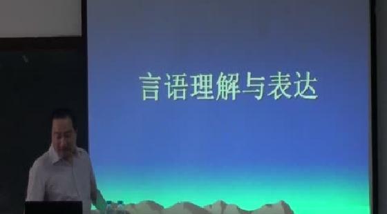 2015年国家、天津公务员选调生考试备考复习言语理解课堂实录