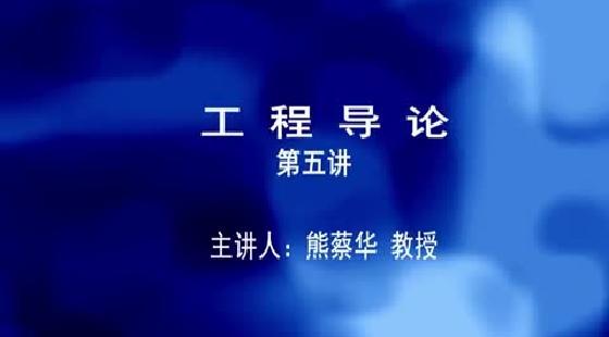 2015工程导论熊蔡华
