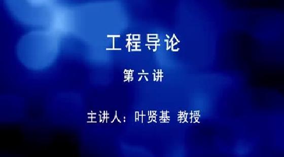 2015-工程导论-叶贤基