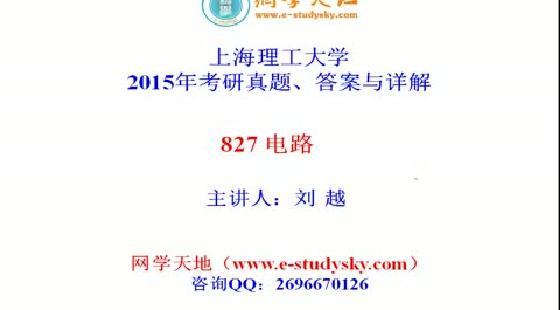 上理工/上海理工大学827电路考研真题答案与详解(免费试读)