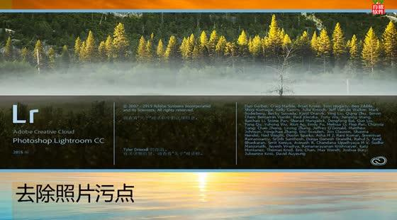 Lightroom6.0局部调整照片细节视频教程【育碟教育】