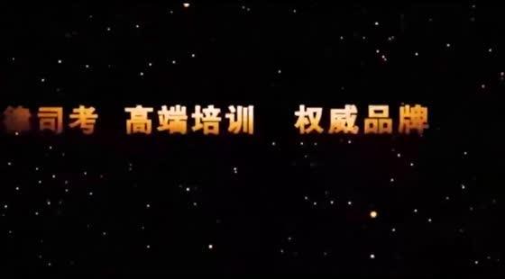 2017年中律司考真题讲解三国法-李毅
