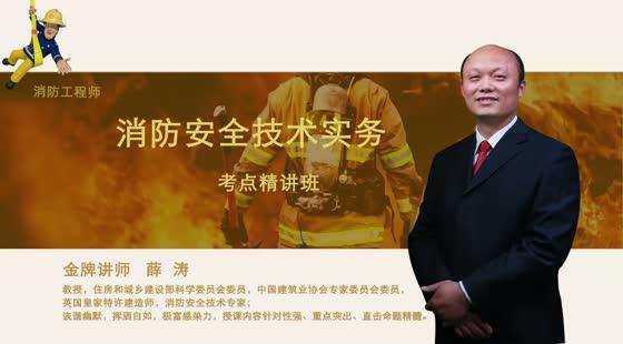 【消防】消防安全技术实务(考点精讲班)