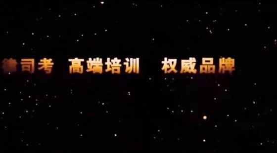 2017年中律司考冲刺班阶段刑诉-左宁