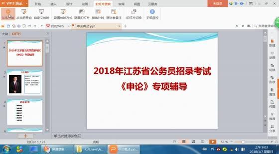2018年南通校区省考周末班申论高军