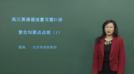 北京名師高三英語語法復習三:8講