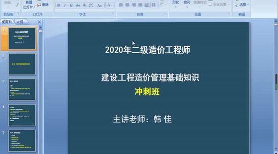 2020年二級建設工程造價管理沖刺班