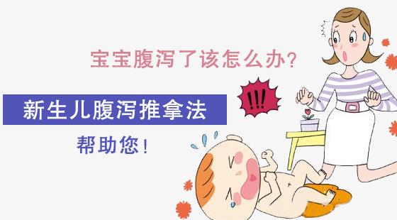 新生儿腹泻推拿法