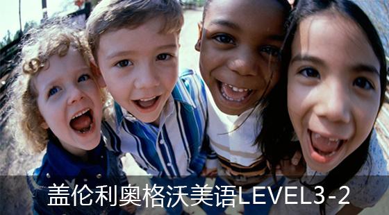 利奥格沃美语LEVEL3-2(1)