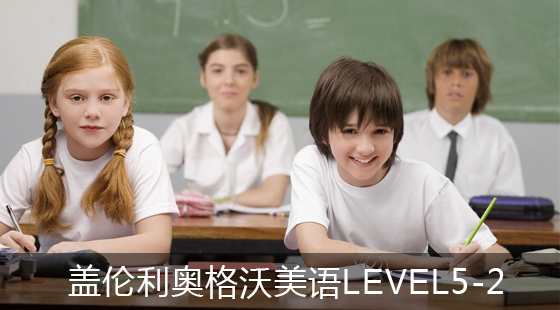 利奥格沃美语LEVEL5-2(1)