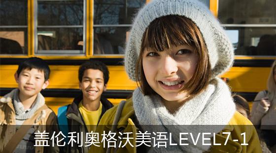 利奥格沃美语LEVEL7-1(2)