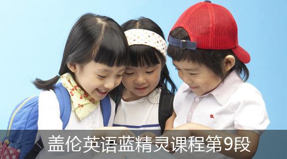 盖伦英语蓝精灵课程9段(Band9)