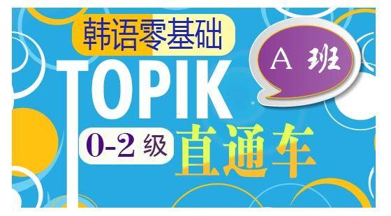 韩语初级一步到位【TOPIK0-2级直通车A班】