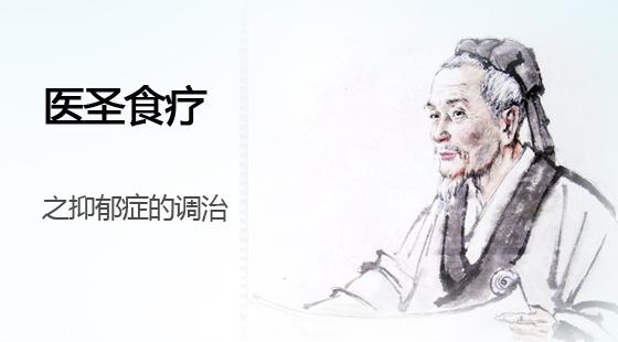 会员课|医圣食疗之抑郁症的调治-贾海忠