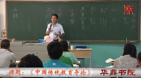 《中国传统教育导论》孟琢老师讲