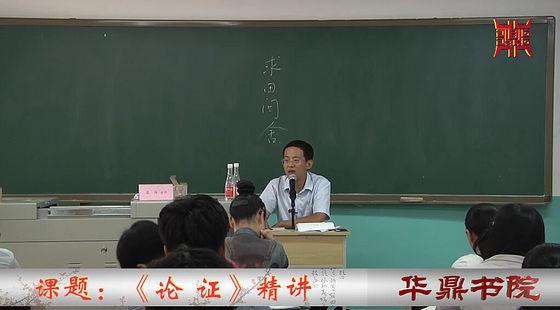 《论语》精讲孟琢老师讲第四讲