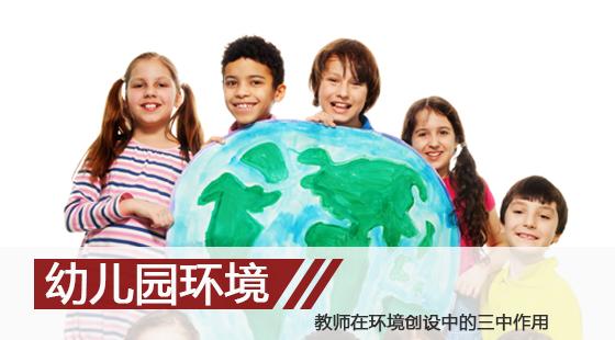 成勇幼儿园环境教师在环境创设中的三种作用