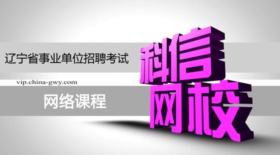 辽宁省事业单位笔试精品课程--判断推理