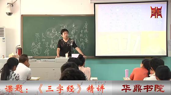 《三字经》精讲第一讲李凯老师讲