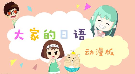 (动漫版)大家的日本语