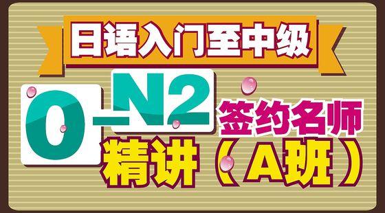 日语入门至中级0-N2签约名师精讲(A班)