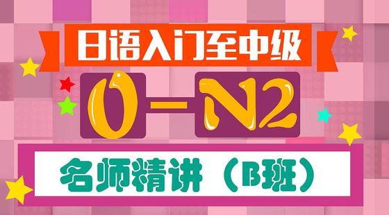 日语入门至中级0-N2名师精讲(B班)