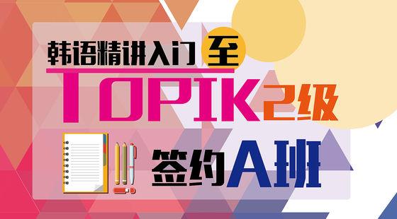 韩语精讲入门至TOPIK2级签约A班