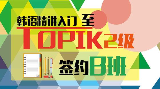 韩语精讲入门至TOPIK2级签约B班